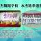 """3月24日由""""华邦.翰林苑""""冠名的儿童剧《兔宝奇遇记》在广电大剧院播出!"""