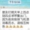 辟謠:青州4點飛機灑消毒水?真相來了!