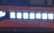 英豪精釀啤酒館開業會員日抽獎活動現場!!