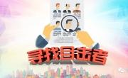 【尋找目擊者】青州公安全城尋找目擊者