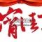2019青州元宵节活动及限行区域、花灯、灯谜、烟花等,你想知道的都在这里!