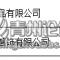 厲害!青州又有7個大項目開工!