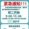 速看!青州五家大超市營業時間縮短,調整為···
