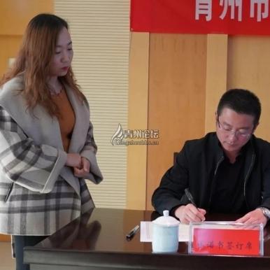 青州召開大會,解決房地產問題!