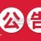 疫情期间,青州八家超市货物充足,请市民放心!