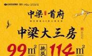 焱焱夏日,燃爆青州!近两千人到访,中梁首府展厅荣耀盛启!