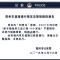 青州市道路通行情况及管制路段通告