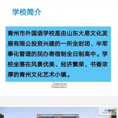 年薪20萬!青州市外國語學校招聘教師及教輔人員!