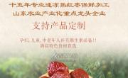 食熟红枣和脆冬枣,最信任绿香源