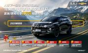 高端大7座全境SUV雪佛蘭開拓者開啟預售