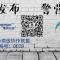 青州市公安局组织开展S102济青线开通后的交通安全宣传活动