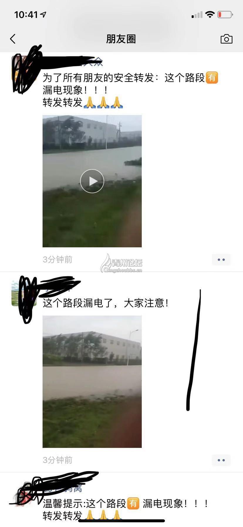 辟謠:青州這漏電視頻是假的!請勿傳播!
