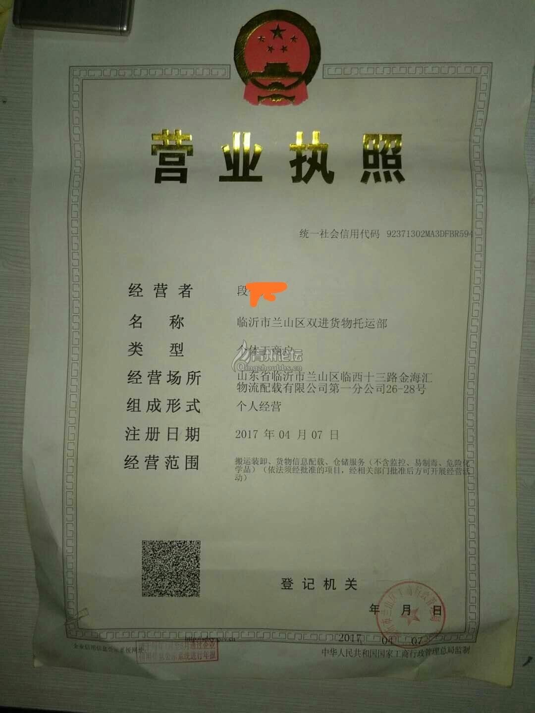 1a临沂市兰山区双进货物托运部.jpg