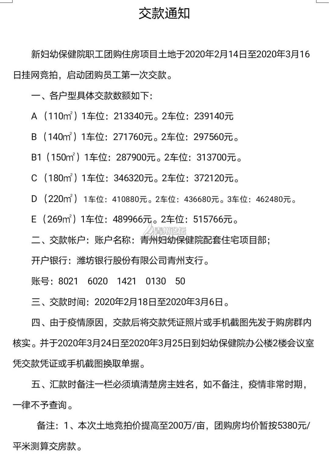 青州新婦幼保健院職工住房價格出來啦,開始交錢了!