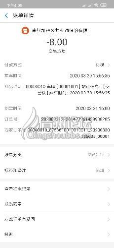 Screenshot_2020-03-31-16-06-13-231_com.eg.android.AlipayGphone.jpg